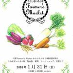 川越Farmer's Market