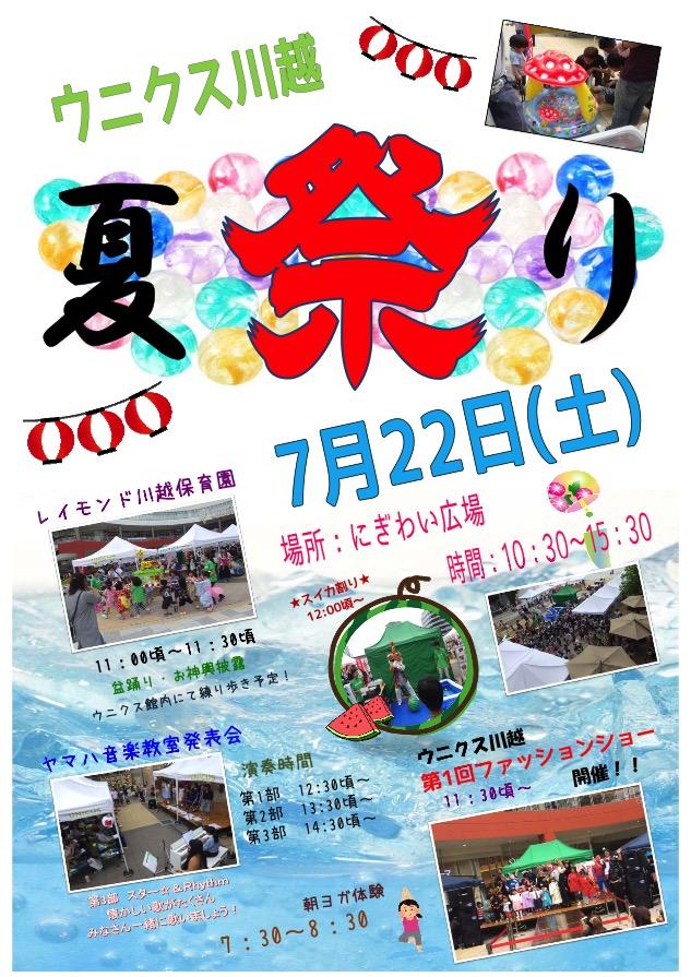 ウニクス川越夏祭り