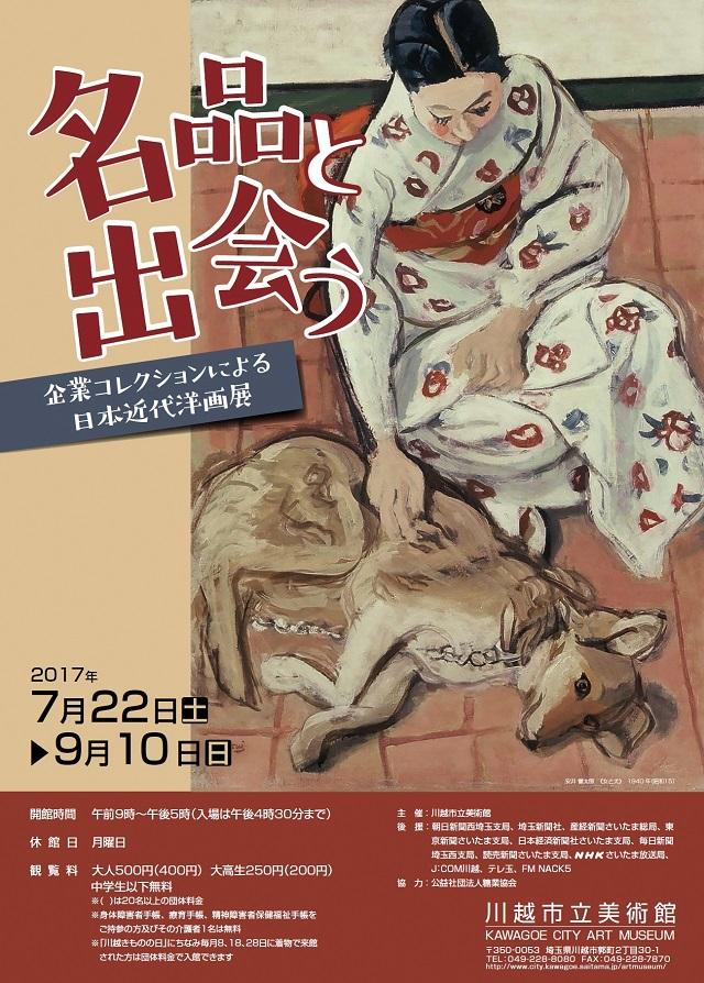 川越市美術館-名品と出会う-企業コレクションによる日本近代洋画展-