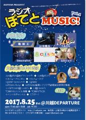 ラジオぽてとミュージック @ 川越Depature