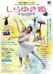 新国立劇場バレエ団 こどものためのバレエ劇場「しらゆき姫」 @ ウェスタ川越(大ホール)