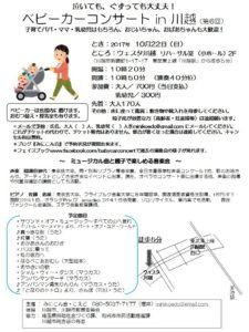 ベビーカーコンサート @ ウェスタ川越(2Fリハーサル室)