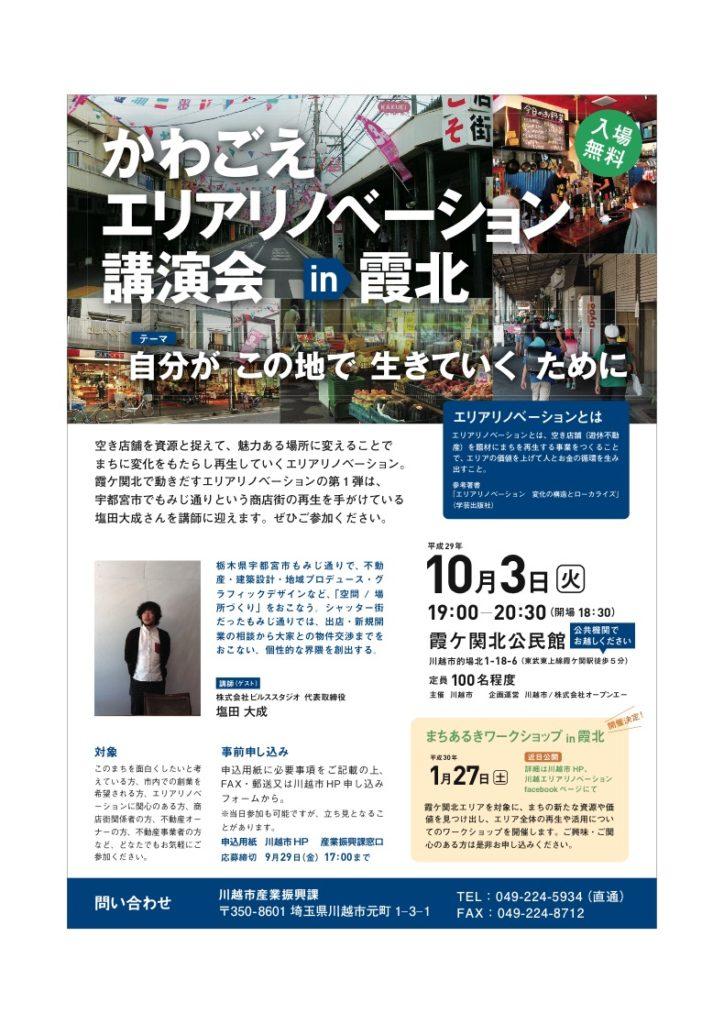 エリアリノベーション講演会in霞北