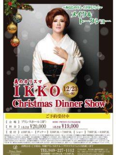 IKKOクリスマスディナーショー