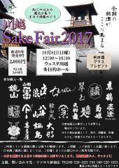 川越Sake Fair @ ウェスタ川越(多目的ホール)