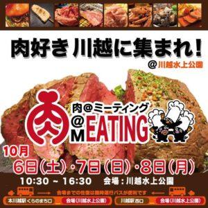 肉の祭典 @ 川越水上公園