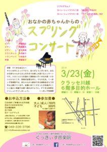 おなかの赤ちゃんからのスプリングコンサート @ クラッセ川越6F多目的ホール