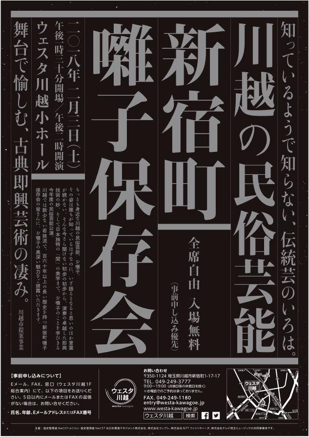川越の民俗芸能(新宿町囃子保存会)