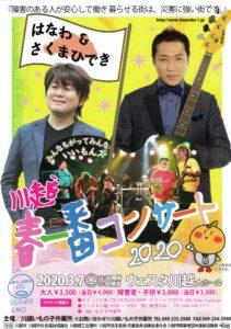 川越春一番コンサート2020 @ ウェスタ川越(大ホール)