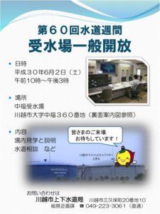 中福受水場の施設開放 @ 中福受水場