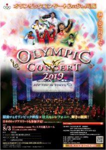 オリンピックコンサート2019 in 川越 @ ウェスタ川越(大ホール)