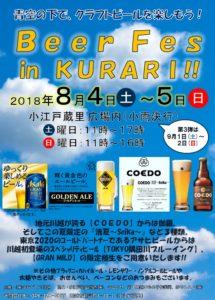 Beer Fes @ 小江戸蔵里