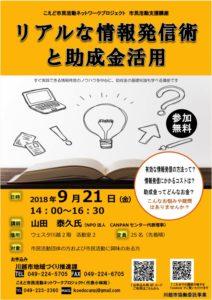 リアルな情報発信術と助成金活用 @ ウェスタ川越(2F活動室2)