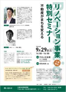 リノベーション事業特別セミナー @ やまぶき会館B・C会議室