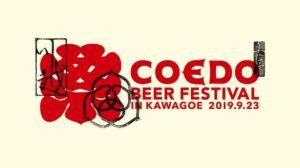 コエドビール祭2019 @ ウェスタ川越