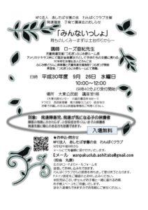 発達障害・子育て講演会 @ 大東公民館(講座室1号)