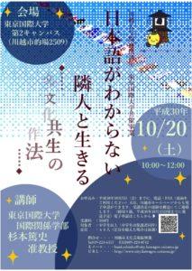 日本語がわからない隣人と生きる~多文化共生の作法~ @ 東京国際大学第2キャンパス