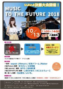 MUSIC TO THE FUTURE2018決勝戦 @ ウニクス南古谷プラザ棟(特設ステージ)