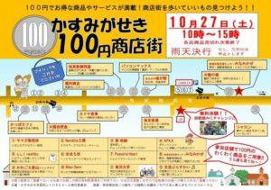 かすみがせき100円商店街 @ 角栄商店街とかすみ商店街の一部