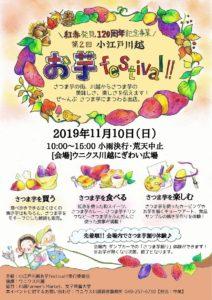 小江戸川越お芋festival !! @ ウニクス川越(にぎわい広場)