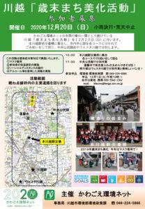 歳末まち美化活動 @ 本川越駅交番前集合(南北10コース)