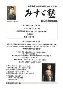 第14回朗読会「みすゞ塾」 @ クラッセ川越(6F多目的ホール)