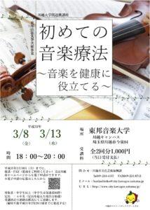 初めての音楽療法~音楽を健康に役立てる~ @ 東邦音楽大学川越キャンパス