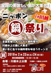 ニッポン鍋祭り in 川越 @ 川越水上公園