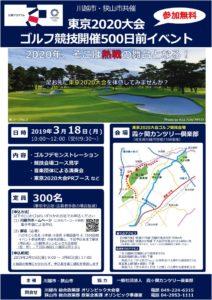 東京2020大会ゴルフ競技開催500日前イベント @ 霞ヶ関カンツリー倶楽部