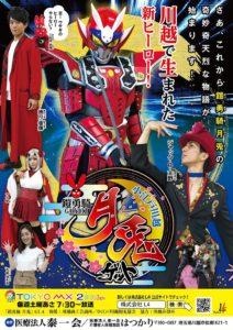 鎧勇騎 月兎 @ TOKYO MX2 テレビ(地上093Ch)