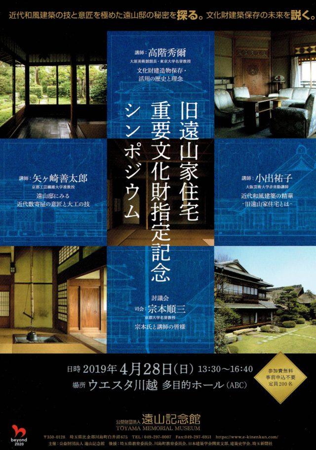 旧遠山家住宅重要文化財指定記念シンポジウム @ ウェスタ川越(多目的ホールABC)