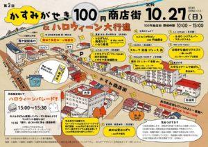 かすみがせき100円商店街 @ かすみ商店街、角栄商店街(一部)