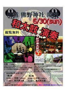 新河岸太鼓会&双鼓「和太鼓演奏」 @ 川越熊野神社