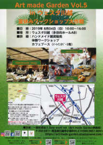 Art made Garden Vol.5 @ ウェスタ川越(多目的ホールAB)
