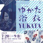 ゆかた 浴衣 YUKATA ―夏を涼しむ色とデザイン―