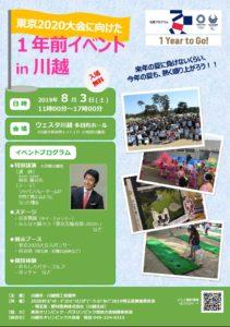 東京2020大会に向けた1年前イベント @ ウェスタ川越(多目的ホール)