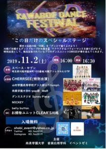 Kawagoe Dance FESTIVAL @ 川越アトレマルヒロ7F・スペース・セブン