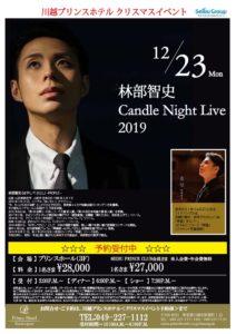 林部智史 Candle Night Live 2019 @ 川越プリンスホテル(3Fプリンスホール)