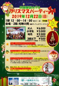 クリスマスパーティー2019 @ 川越東武ホテル(2F光琳の間)
