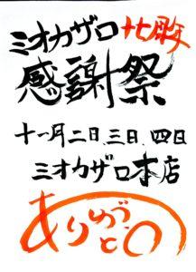 MioCasalo 17周年感謝祭 @ ミオ・カザロ(本店)