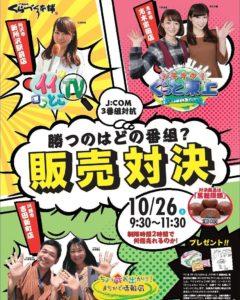 くらづくり本舗~J:COM 3番組対抗販売対決~ @ くらづくり本舗(吉田新町店)