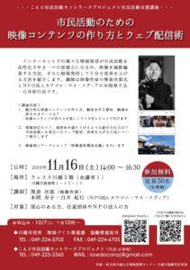 市民活動のための映像コンテンツの作り方とウェブ配信術 @ ウェスタ川越(2階:会議室1)