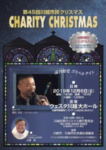 第45回川越市民クリスマス @ ウェスタ川越大ホール