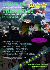 DRIVE IN THEATER 02 in KAWAGOE @ 川越オフロードビレッジ