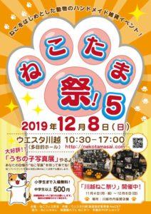 ねこたま祭!5 @ ウェスタ川越(1F多目的ホール)