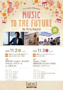 Music To The Future @ アトレマルヒロ2Fバルコニー