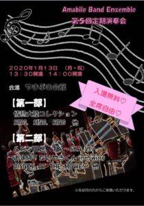 Amabile Band Ensemble第5回定期演奏会 @ やまぶき会館