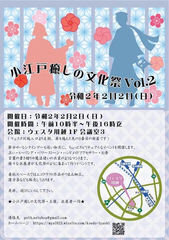 小江戸癒しの文化祭Vol.2 @ ウェスタ川越(1F会議室3)