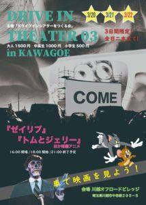 DRIVE IN THEATER 03 in KAWAGOE @ 川越オフロードビレッジ