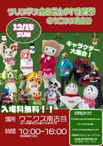 キャラクタークリスマス会&雪上のわ生誕祭 @ ウニクス南古谷(プラザ棟1F イベント広場)